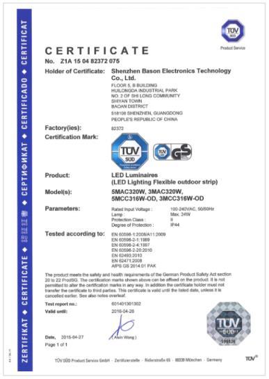 TUV 认证企业