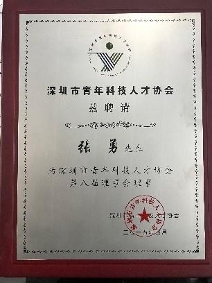 深圳市青年科技人才协会理事成员